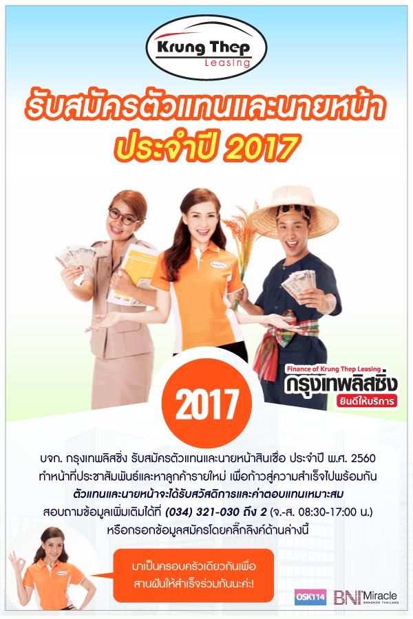 Recruitment2017
